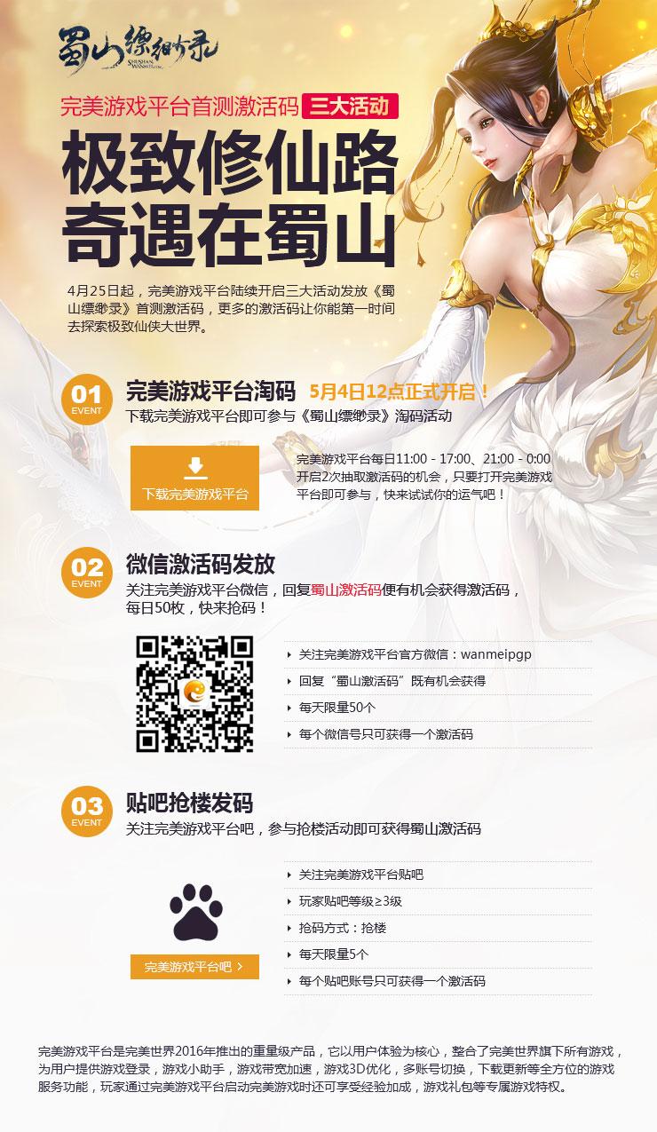 4月25日起,完美游戏平台开启三大活动发放《蜀山缥缈录》首测激活码,更多的激活码让你能第一时间去探索极致仙侠大世界。