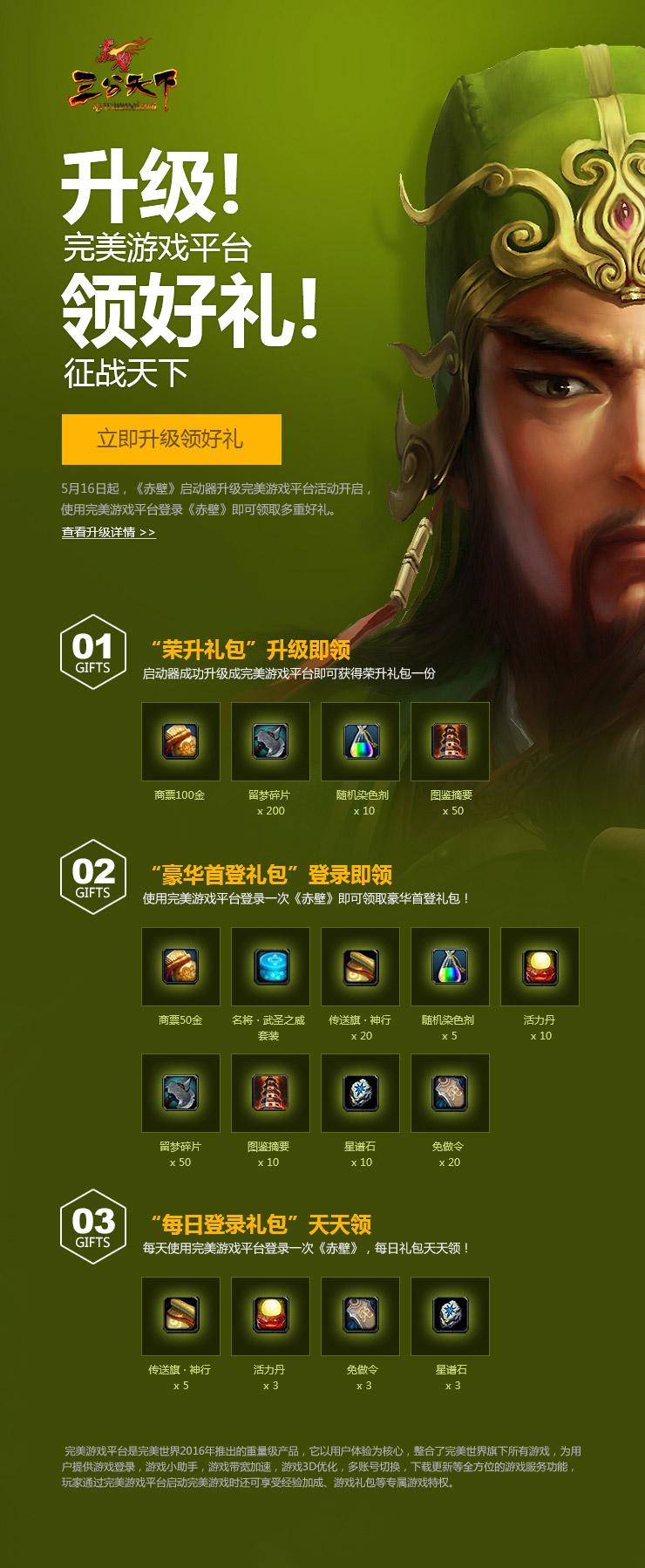 5月16日起,《赤壁》启动器升级完美游戏平台活动开启,使用完美游戏平台登录《赤壁》即可领取多重好礼。