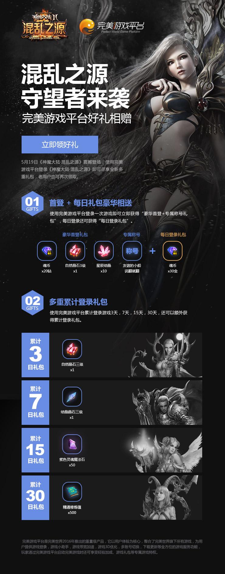 5月19日《神魔大陆2·混乱之源》震撼登场,使用完美游戏平台登录《神魔大陆2·混乱之源》即可尽享全新多重礼包,老用户也可再次领取。