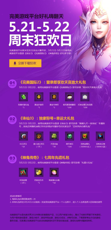 完美游戏平台周末狂欢日活动火爆开启,5月21日-5月22日使用完美游戏平台登录《诛仙3》、《完美国际2》、《神鬼传奇》,好礼享不停!