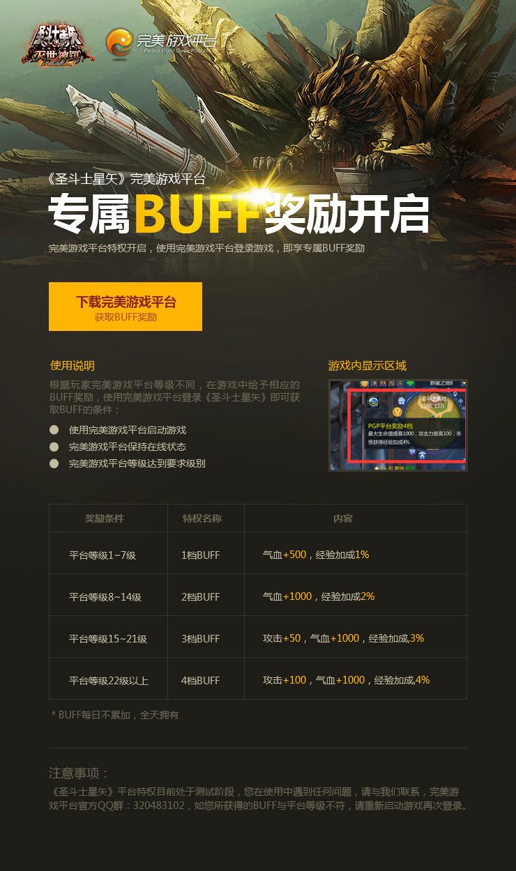 《圣斗士星矢》完美游戏平台专属BUFF奖励开启,使用完美游戏平台登录游戏,即享专属Buff奖励!