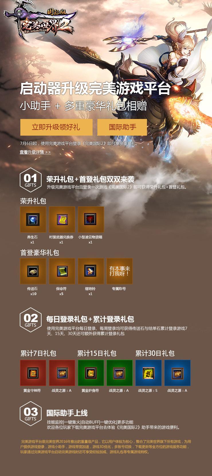 《完美国际》启动器升级完美游戏平台,7月7日起,使用完美游戏平台登录《完美国际2》,即可享多重好礼。