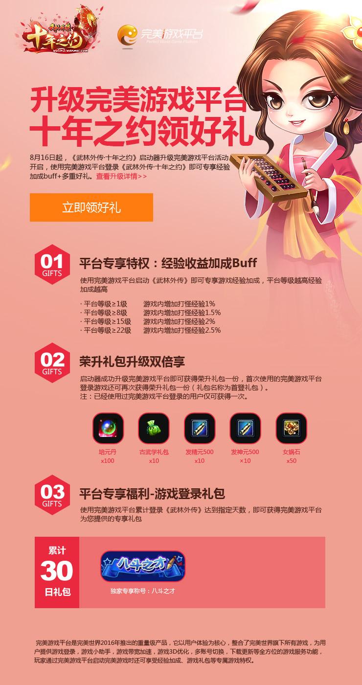 8月16日起,《武林外传》启动器升级完美游戏平台活动开启,使用完美游戏平台登录《武林外传》即可专享经验加成Buff+多重好礼。