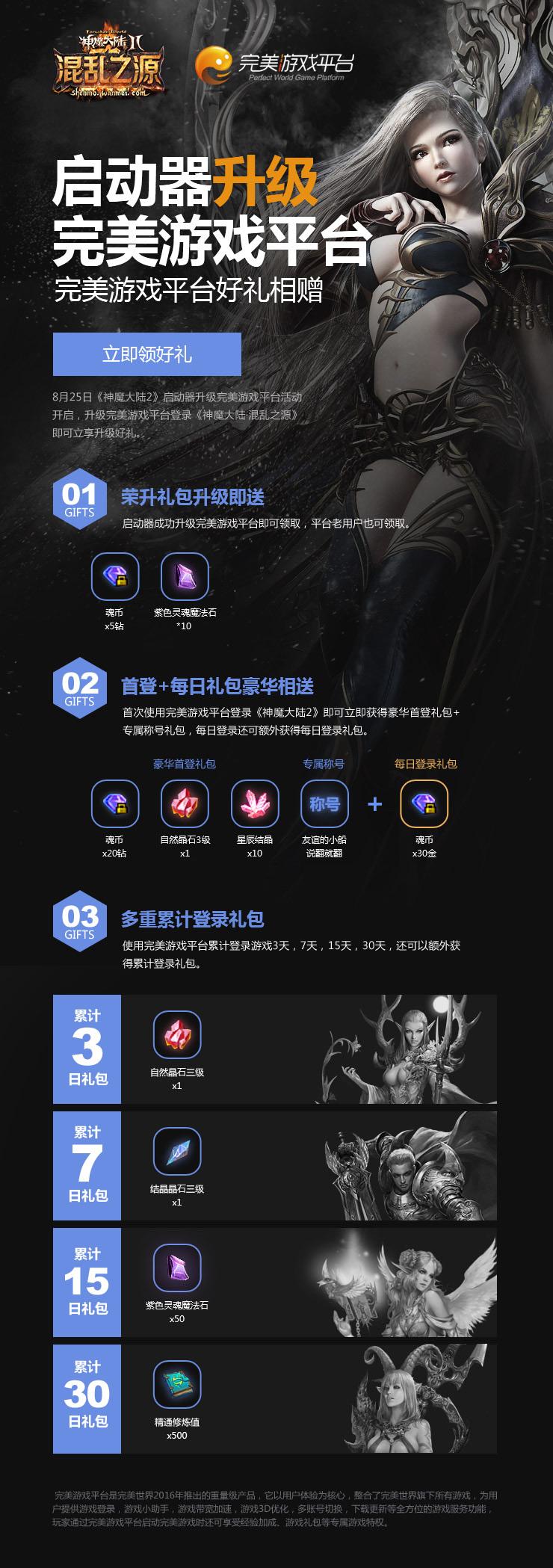8月25日《神魔大陆2》启动器升级完美游戏平台,使用完美游戏平台登录《神魔大陆2·混乱之源》即可立享升级好礼。