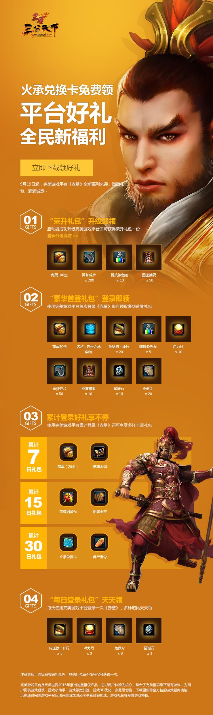 9月19日起,完美游戏平台《赤壁》全新福利来袭!