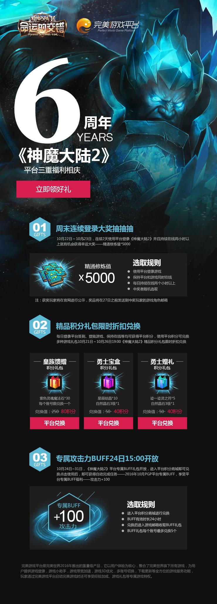 《神魔大陆2》六周年 完美游戏平台三重福利相庆。
