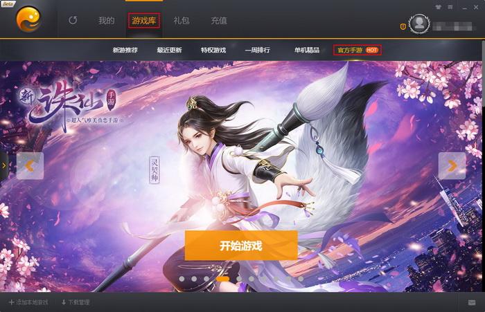 图片: 平台中下载游戏_调整大小.jpg