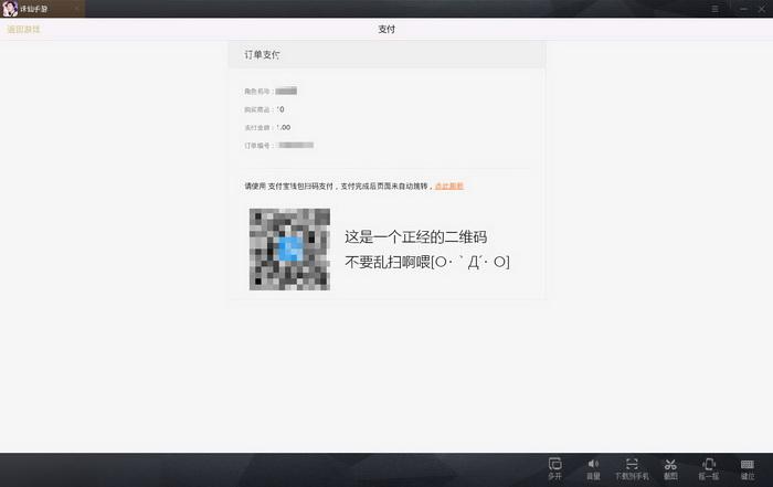 图片: 扫码完成支付_调整大小.jpg